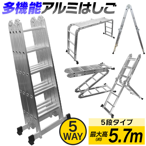 【送料無料】【エントリーで全品P10倍&クーポン】はしご 梯子 ハシゴ 脚立 足場 万能はしご 多機能はしご 5.8m アルミはしご 折りたたみ スーパーラダー
