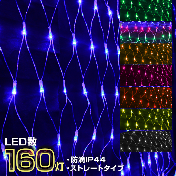 Weiwei rakuten global market illumination net 160 balls net weiwei rakuten global market illumination net 160 balls net light rain proof waterproof christmas light led light outdoor outdoor illuminated decorations mozeypictures Image collections