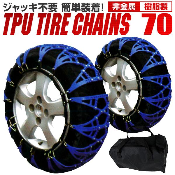 輪胎防滑鏈195/60R15 185/60R15 205/55R15 215/40R16其他輪胎防滑鏈非金屬雪地鏈條[推薦非金屬輪胎防滑鏈非金屬鏈子橡膠鏈子輪胎防滑鏈車雪道]