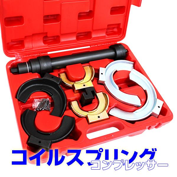彈簧壓縮機支撐類型寶馬賓士歐洲車日本車為 [線圈彈簧壓縮機支撐彈簧懸架懸架替換支撐替換彈簧縮短的懸浮取代梅賽德斯-賓士汽車,10P20Nov15