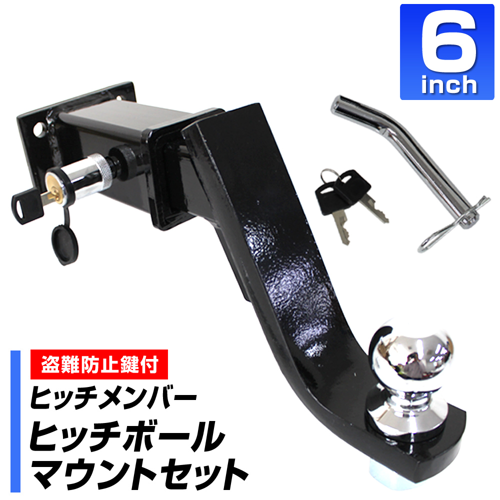 Trailer traction 4 hole hitch member 6 inches hitch ball mount receiver  hitch ball key type lock pin & clip full set 四駆 4WD trailer marine sports
