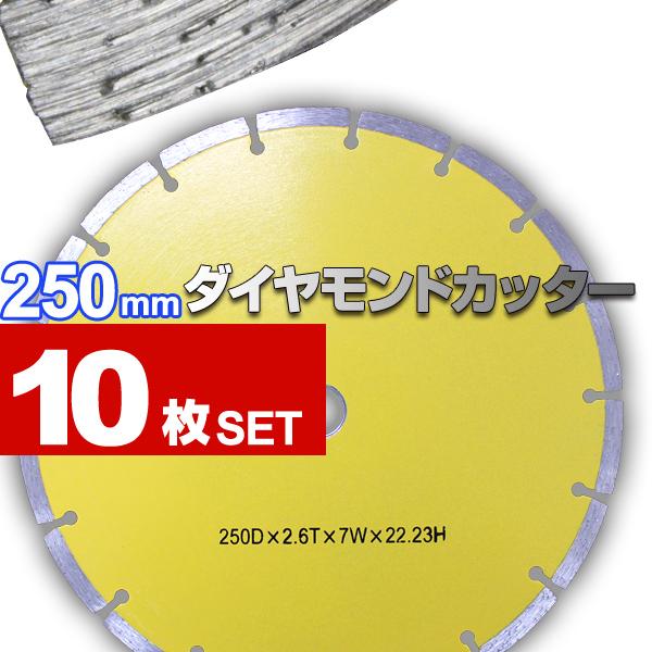 【送料無料】【10日限定10%OFFクーポン】ダイヤモンドカッター 250mm 10枚組 セグメント 乾式 コンクリート ブロック タイル レンガ 切断用 刃 ダイヤモンド カッター 替刃 替え刃