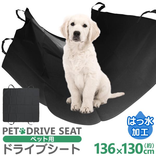 Cloth For Seat Dirt Prevention Inside Of Car Medium Size Dog Big 130cm 136cm