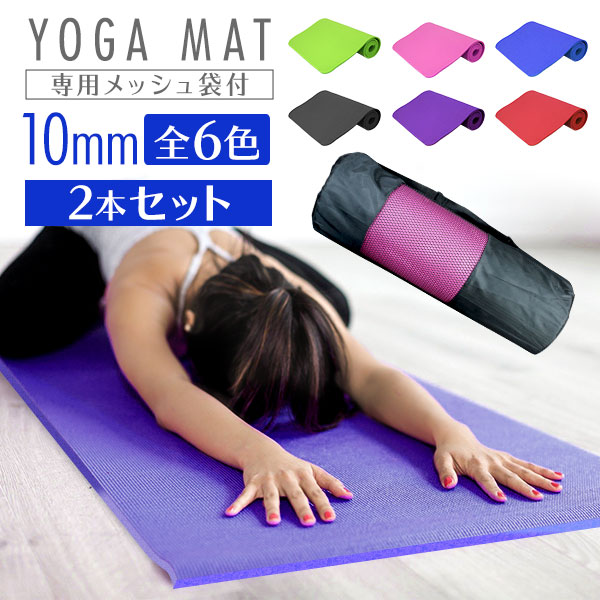 Yoga mats 10 mm cushion training mats exercise mats Yoga mat Pilates diet  stretch exercise body stem training ABS pelvic correction storage case with  ... 6cbc09a3998f
