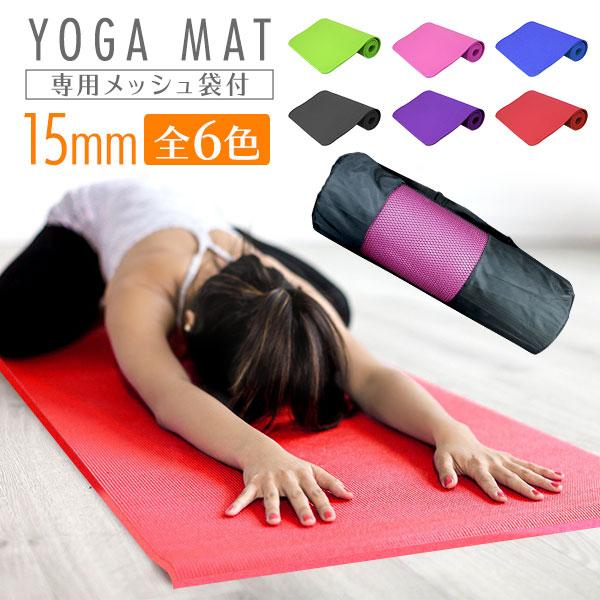 Rakuten Global Market: 15 Mm Yoga Mat With