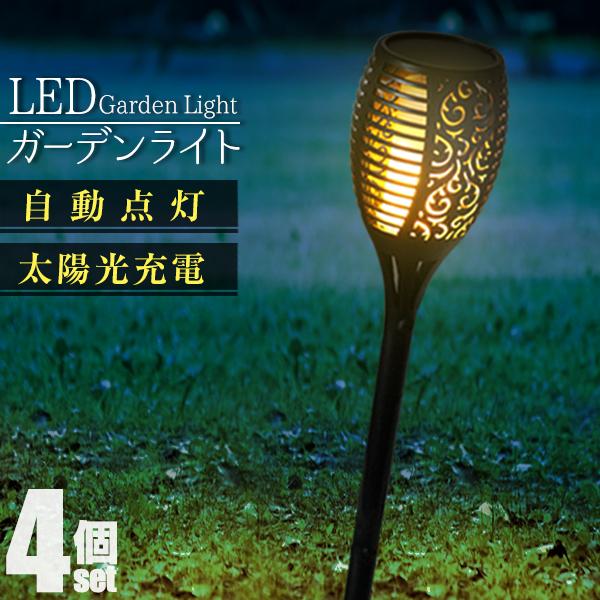 【最大1000円クーポン配布中】【4個セット】ガーデンライト ソーラー おしゃれ ガーデンソーラーライト ソーラーガーデンライト ソーラーライト ガーデン 防犯 屋外 照明 外灯 LEDライト LED照明 LED 庭園灯 スポットライト 門灯 自動点灯 送料無料