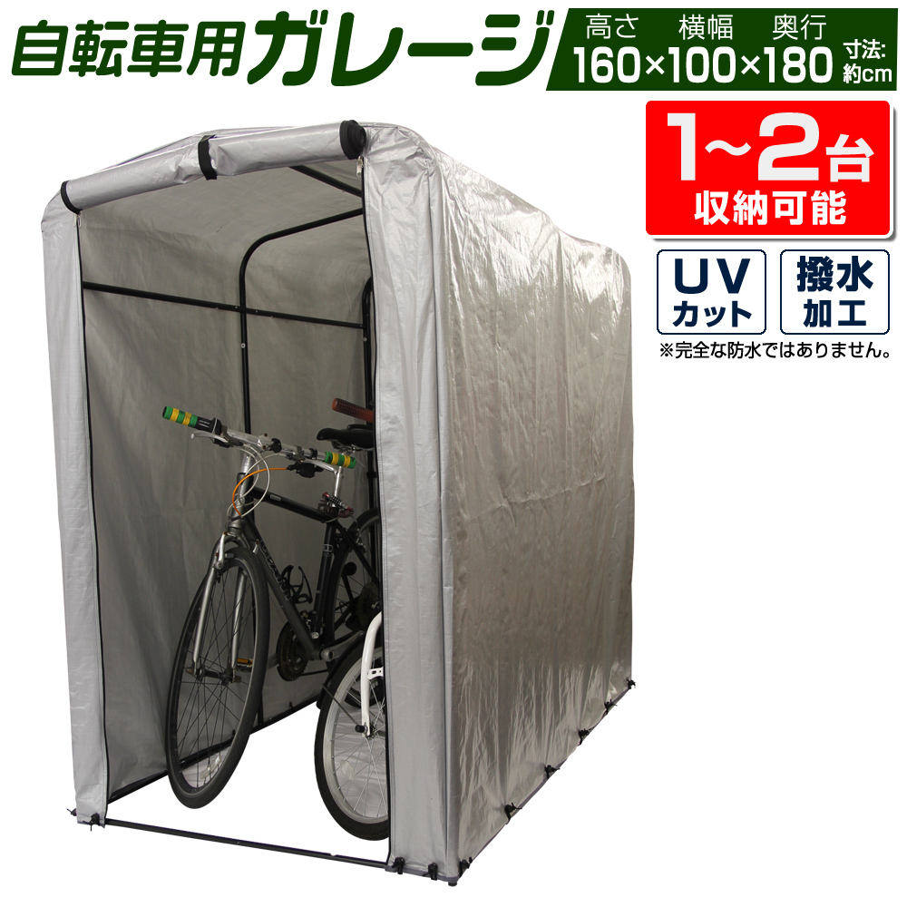 Bicycle place tent bicycle cover rain-cover awning motorcycle place bicycle storing motorcycle storing storeroom outdoors storing tire holder for the ...  sc 1 st  Rakuten & weiwei: Bicycle place tent bicycle cover rain-cover awning ...