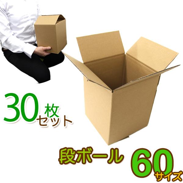 送料無料 ダンボール 60サイズ 段ボール 箱 引越し ダンボール箱 段ボール箱 売店 メーカー公式ショップ 梱包 何にでも 60 30枚 180×185×220 収納 30枚セット 引っ越し 段ボール無地 茶色