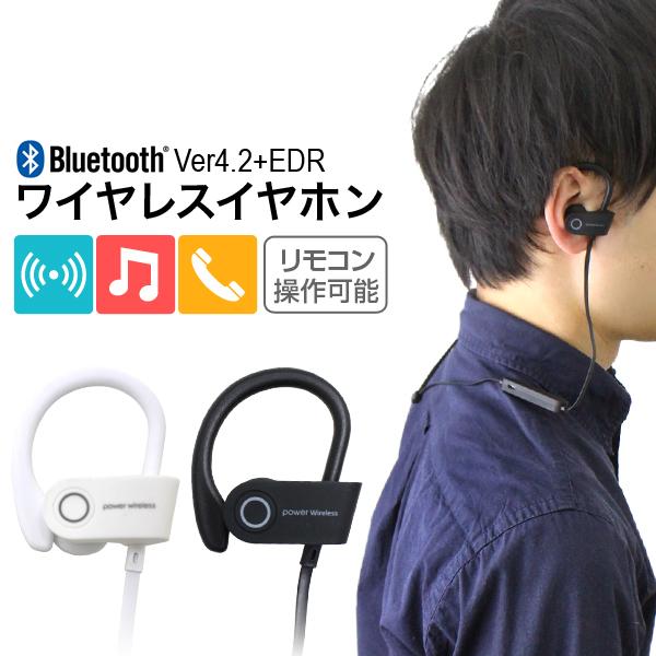 ゆうパケット送料無料 推奨 ワイヤレス イヤホン Bluetooth つけていることを忘れる軽さ 軽量 耳から落ちない (訳ありセール 格安) iPhoneやAndroid MP3プレイヤーにも対応 テレワークにオススメ 送料無料 iPhone12 対応 ワイヤレスイヤホン 4.2 iPhone アンドロイド 音楽 スポーツ 片耳 高音質 スマホ 両耳 ブルートゥース USB充電 おしゃれ マイク Android 長時間 テレワーク 通話