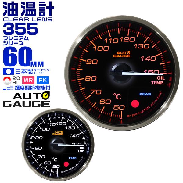 【送料無料】オートゲージ メーター 60mm 日本製モーター スカイライン 86 フェアレディZ GT-R CR-Z ロードスター BRZ WRX STI スイフトスポーツ 【送料無料】プレミアムシリーズ オートゲージ 油温計 車 60mm 60Φ 追加メーター 後付け Autogauge 日本製モーター 2色バックライト ワーニング機能 ピークホールド機能 355シリーズ 送料無料