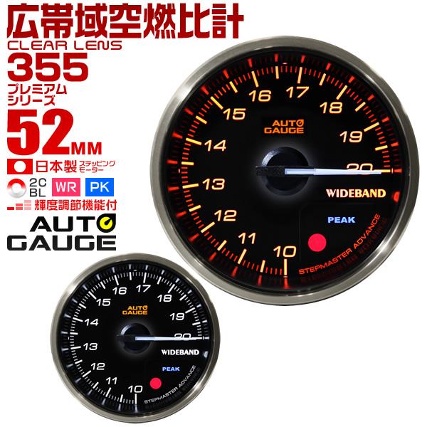 送料無料 オートゲージ メーター 一部予約 52mm 日本製モーター スカイライン 86 フェアレディZ GT-R CR-Z ロードスター BRZ WRX STI スーパーSALE限定価格 ワーニング機能 Autogauge 広帯域空燃比計 車 後付け 52Φ スイフトスポーツ 追加メーター 355シリーズ クリアランスsale!期間限定! 2色バックライト プレミアムシリーズ ピークホールド機能