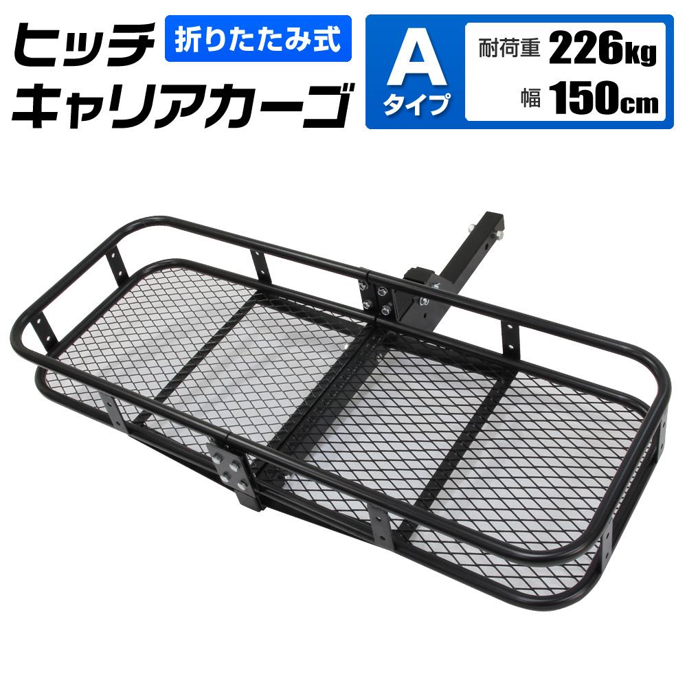 힛치캐리아카고 접이식 자동차용 Type-A카고캐리아힛치캐리아힛치멘바 2 인치 카고 150 cm최대 적재 220 kg