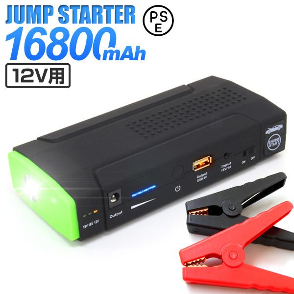 エンジンスタート10P05Nov16 多機能付ジャンプスタータージャンプスターター ポータブルバッテリー18,000mAh モバイルバッテリー 携帯電話 充電式 非常用充電器 iPhone USB