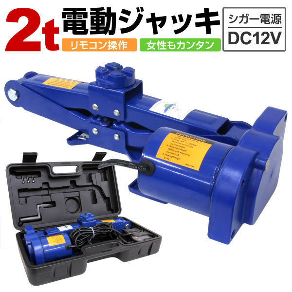 전동 잭 2 t잭 전동 카 잭 12 V DC12V 시가 소켓 대응 정비 플로어 잭 잭 업 타이어 교환 오일 교환