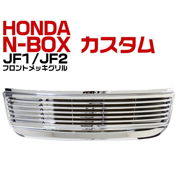 【送料無料】【10日限定10%OFFクーポン】フロントグリル N-BOX カスタム JF1 JF2 DBA-JF1 DBA-JF2 (H24年7月~H29年8月) ホンダ フロント グリル メッキグリル N-BOX custom