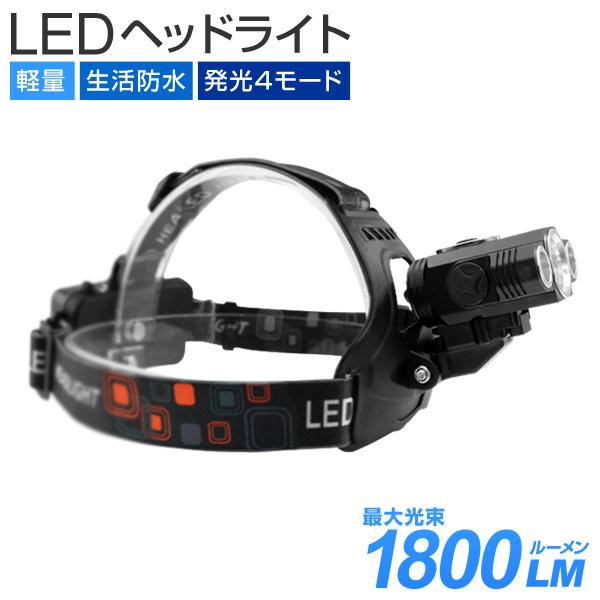 ヘッドライト LED 充電式 LEDヘッドライト LEDヘッドランプ 最大1800ルーメン 1800LM 4種類点灯モード 防水 ヘッド ライト 釣り アウトドア 登山 防災 ライト 作業灯 災害 懐中電灯