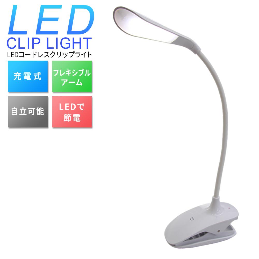 【最大400円クーポン配布中】LEDライト LEDクリップライト クリップライト LED デスクライト クリップ おしゃれ 充電 目に優しい ライト 照明 電気スタンド スタンドライト デスクスタンド テーブルスタンド テーブルライト 読書灯 寝室