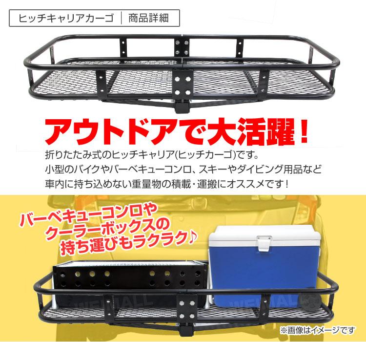 힛치캐리아카고 접이식 자동차용 Type-A카고캐리아힛치캐리아힛치멘바 2 인치 카고 130 cm최대 적재 220 kg