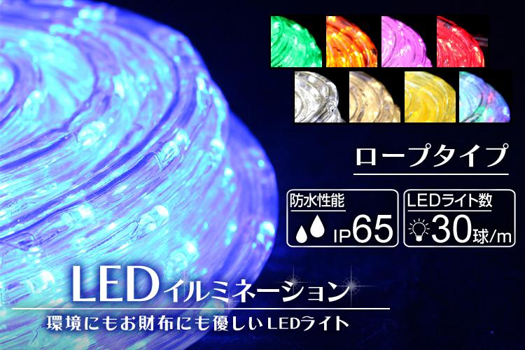 weiwei rakuten global market illumination led illumination rope
