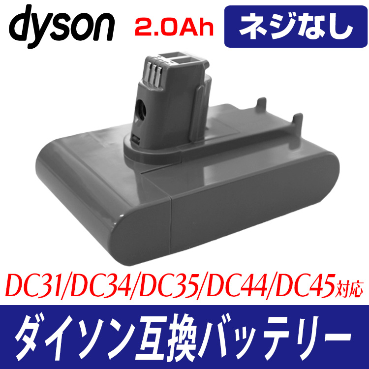 Battery exchange household appliance expendable supplies compatible with battery 2.0Ah 2000mAh large-capacity screwless type vacuum cleaner charge pond compatible with dyson vacuum cleaner battery DC34 DC35 DC44 DC45 Dyson