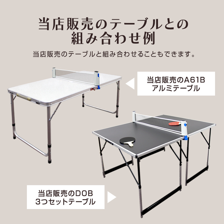 A Portable Table Tennis Set To Be Able To Enjoy Anywhere If There Is A Table!  I Can Use It To Up To 160cm In An Elastic Net.