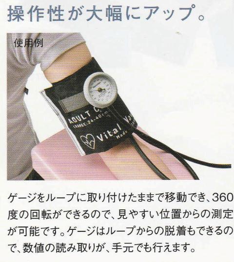 【ナビスオリジナル】バイタルナビ アネロイド血圧計