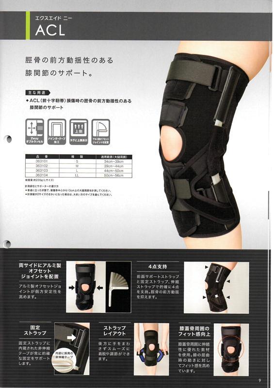 日本シグマックス 【膝関節用サポーター】エクスエイド ニーACL【送料・代引手数料無料】