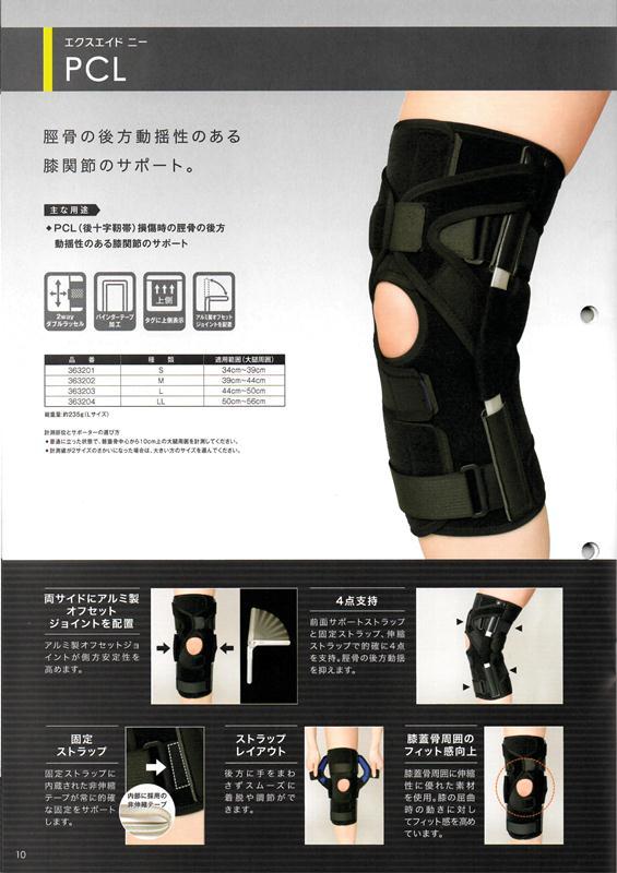 日本シグマックス 【膝関節用サポーター】エクスエイド ニーPCL【送料・代引手数料無料】