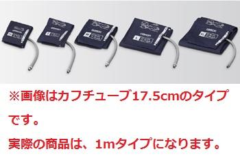 オムロン 自動血圧計用GSカフ(カフチューブ1m) Lサイズ HXA-GCUFF-LLB【送料・代引き手数料無料】