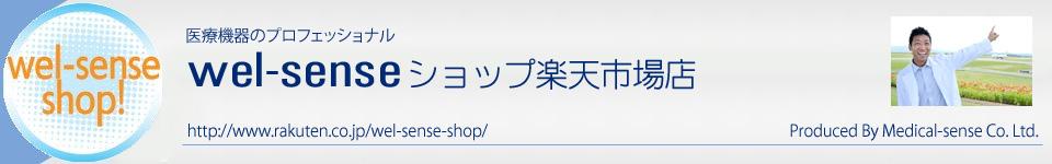 wel-senseショップ楽天市場店:☆医療機器販売店がプロデュースする医療・介護用品の専門ショップ☆