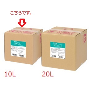 ピジョンタヒラ ジアッシュ(除菌剤) 10L 【送料・代引き手数料無料】