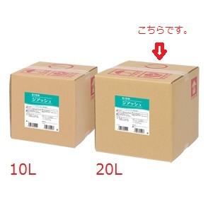 ピジョンタヒラ ジアッシュ(除菌剤) 20L 【送料・代引き手数料無料】
