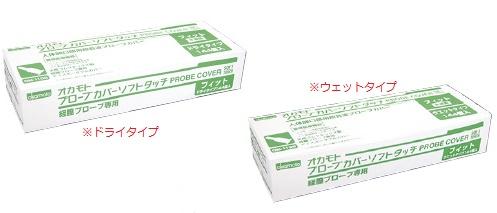 オカモト プローブカバー ソフトタッチフィット 144コ(個包装) 天然ゴム