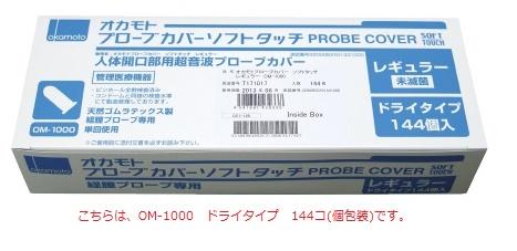 オカモト プローブカバー ソフトタッチレギュラー 144コ(個包装)×3箱 天然ゴム【送料・代引手数料無料】
