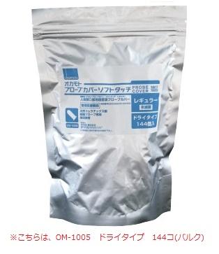 オカモト プローブカバー ソフトタッチレギュラー 144コ(バルク)×9袋 天然ゴム【送料・代引手数料無料】