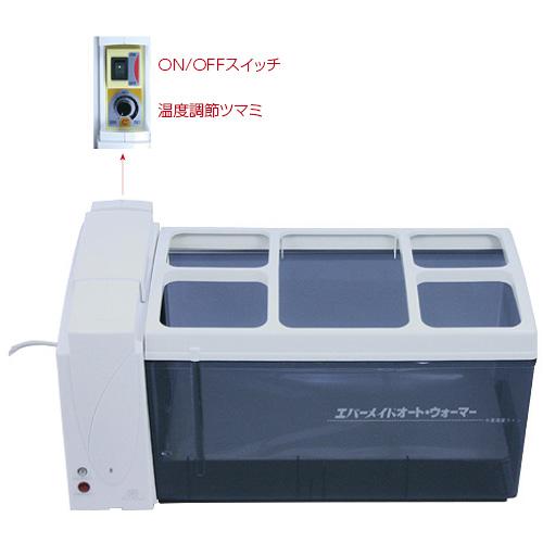 エバーメイト オートウォーマー W330×D165×H190mm 4.5L 【送料・代引き手数料無料】