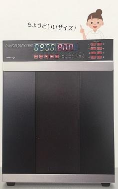 酒井医療 フィジオパックウォーマー(ミニ) PPW-M01 W360×H478×D420(mm) 16.9kg 【送料・代引き手数料無料】