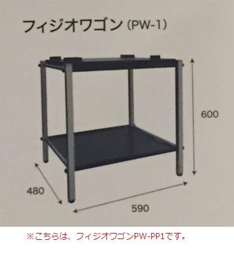 酒井医療 フィジオパックウォーマー(ミニ)ワゴン PW-PP2 【送料・代引き手数料無料】