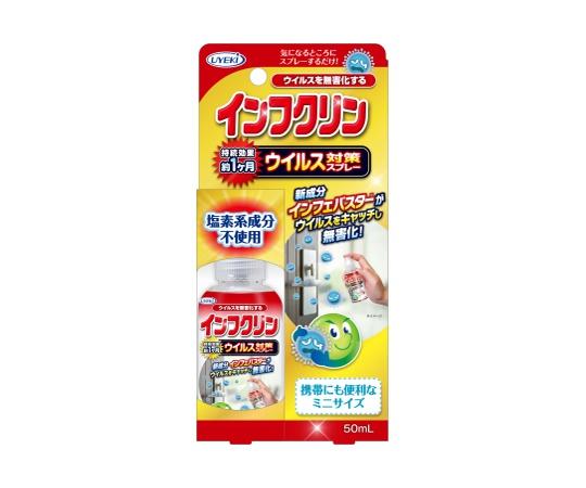 UYEKI(ウエキ) インフクリン 50ml×48個 【送料・代引き手数料無料】