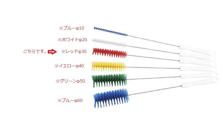橋本ブラシ パイプクリーナー HBS-P-30 φ30×135×500mm 10本入 【送料・代引き手数料無料】