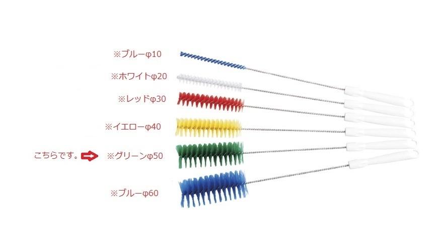橋本ブラシ パイプクリーナー HBS-P-50 φ50×135×500mm 10本入 【送料・代引き手数料無料】