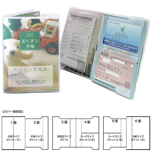 おくすり手帳カバーDX 75620-000 100枚入 【送料・代引き手数料無料】