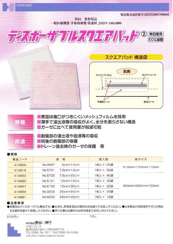 長谷川綿行 ディスポーザブルスクエアパッド 5cm×7.5cm(1枚入×100袋)