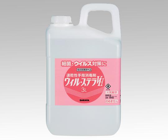 サラヤ 速乾性手指消毒剤[ウィル・ステラVH] タンク式 3L 42429【送料・代引き手数料無料】