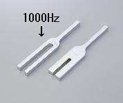 音叉(1000Hz) 労基法音叉タイプ【送料・代引き手数料無料】