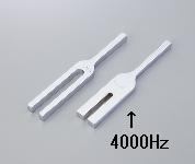 音叉(4000Hz) 労基法音叉タイプ【送料・代引き手数料無料】
