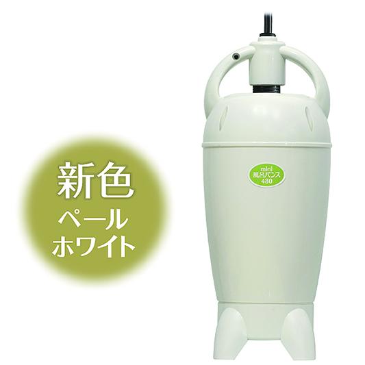 電気バスヒーター【ミニ風呂バンス480】電気で保温&追い焚きいらず 光熱費節約! PAAGパアグ