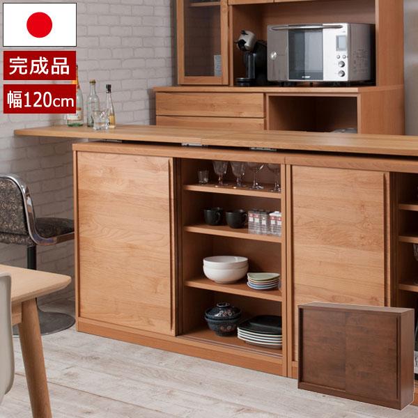 食器棚 カウンター下収納 幅120cm キャビネット 引き戸収納 高さ88cm 天然木 アルダー 本棚 日本製 完成品 KU-0003/KU-0007-NS