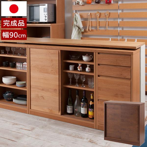 食器棚 カウンター下収納 幅90cm キャビネット 引き戸収納 高さ88cm 天然木 アルダー 本棚 日本製 完成品 KU-0002/KU-0006-NS