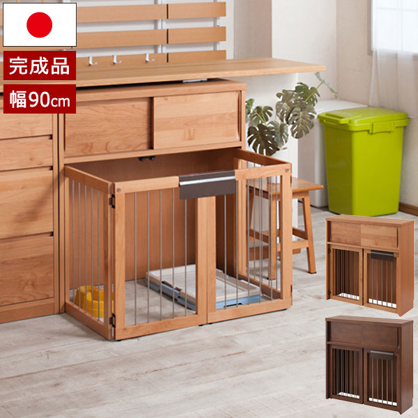 ペットケージ 木製 幅90cm 折りたたみ式 家具一体型 ペットサークル すむぺっと 引き戸付 省スペース 室内犬用 天然木 アルダー 日本製 完成品 KU-0004/KU-0008-NS